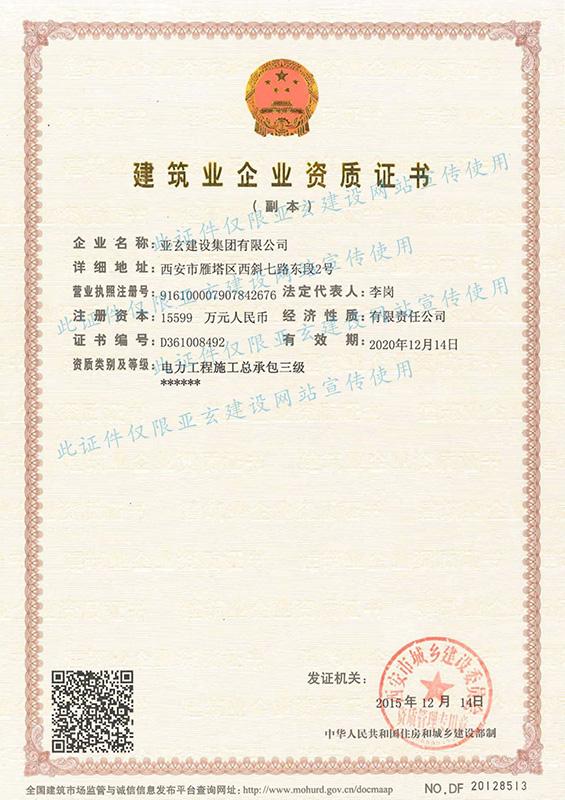 建筑企业三级资质证书