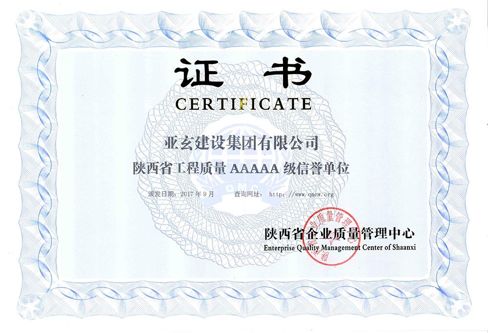 陕西省质量信誉服务AAAAA级单位