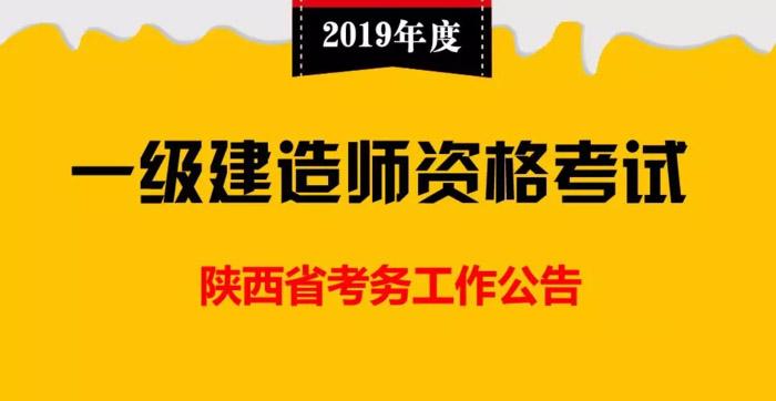 2019年度一级建造师资格考试陕西省考务工作公告